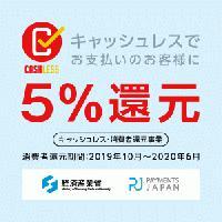 |・消費者還元事業のキャッシュレス5%還元時期について。 還元されるタイミングはカ...|キャッシュレス5%還元時期について。|名入れ記念品・全般|記念品.comのFAQ