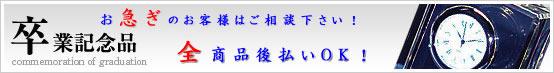 JCI卒業記念品(日本青年会議所向け)コーナー:日本青年会議所の卒業記念品をお探しのご担当者様へ、今年用意する卒業記念品を決める会議で必要な見積書と商品デザインを添付ファイルでお送り致します!殆どの商品は1個から名入れができますので小ロット対応もバッチリ!大学、高校、中学、小学校など学校単位での大量用途は勿論の事、部活やサークル単位でもOK!オリジナルで思い出に残る言葉を入れて・・・校歌や校章・メッセージなど名入れをした卒業記念品のご案内。