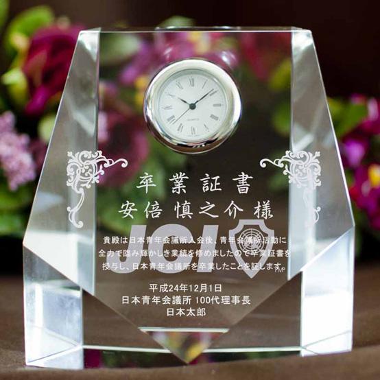日本青年会議所さま専用デザインの卒業記念品