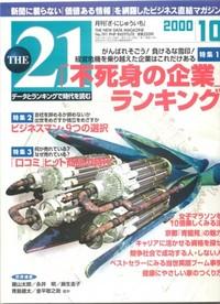 PHP研究所 月刊 「 THE 21 」 TV・メディア掲載