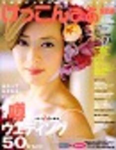 | ぴあ株式会社「けっこんぴあ関西版」 2005年4月号 特集記事「Veil UP...|けっこんぴあ|TV・メディア掲載|記念品.com