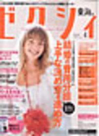 「ゼクシィ東海版」4月号 TV・メディア掲載