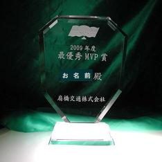 優秀者表彰|前年度、貴社にて作成いただきました記念品は皆がとても喜んでおりました。|扇橋交通㈱さま|弊社納品実績とお客様の声|記念品.com