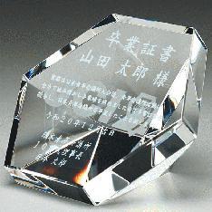 ガラス内部レーザー加工(2Dレーザー加工)|本品の名入れ加工はガラス内部レーザー加工(2Dレーザー加工)になります。 ・表示...|DW-25-レーザー|ペーパーウェイト|記念品.com